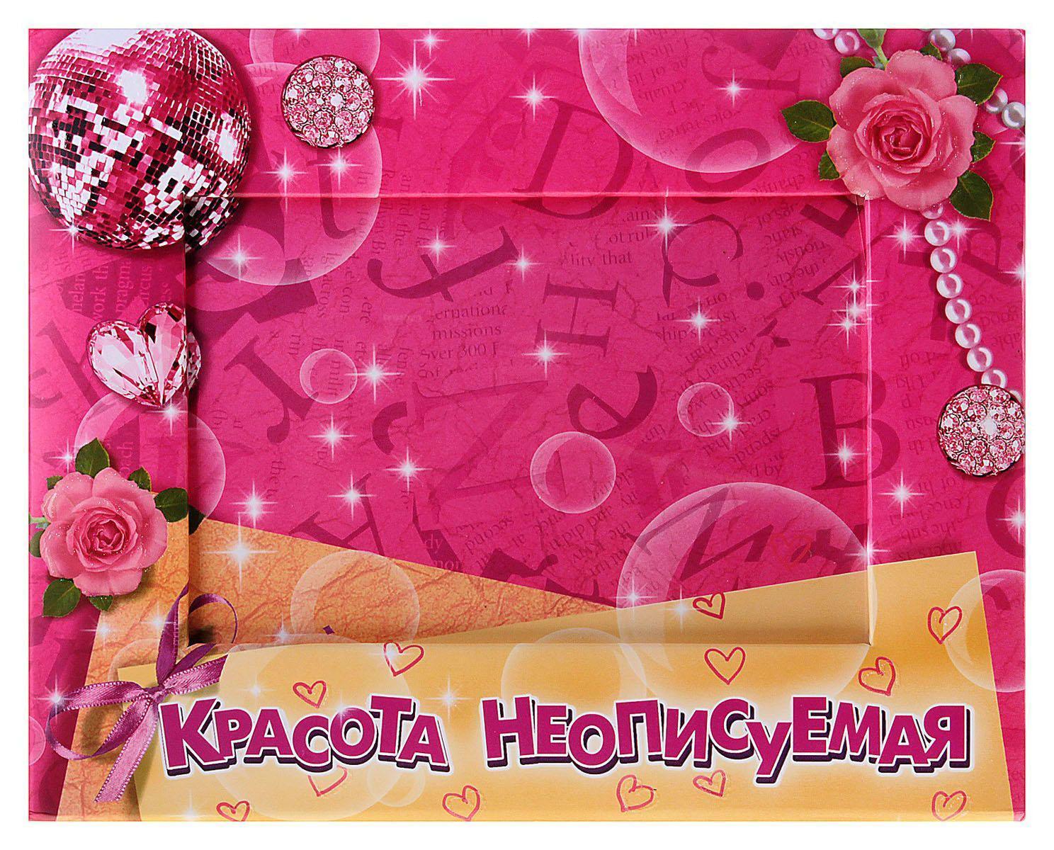 Фоторамка Sima-land Красота неописуемая, 9,5 см х 14,5 см. 662805662805Декоративная фоторамка Sima-land Красота неописуемая выполнена из картона и декорирована изображением диско шара, цветов, мыльных пузырей и сердец. Обратная сторона рамки оснащена специальной ножкой, благодаря которой ее можно поставить на стол или любое другое место в доме или офисе. Такая фоторамка украсит ваш интерьер оригинальным образом, а также позволит сохранить память о дорогих вам людях и интересных событиях вашей жизни. С ней вы сможете не просто внести в интерьер своего дома элемент оригинальности, но и создать атмосферу загадочности и изысканности.