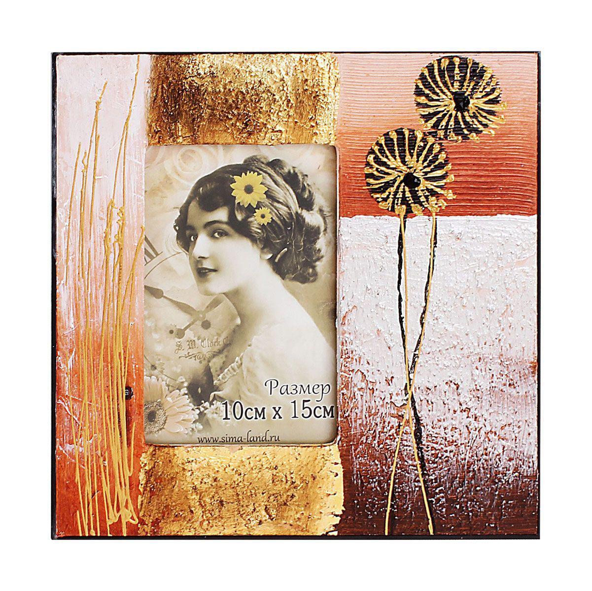 Фоторамка Sima-land Экспрессия, цвет: золотистый, серебристый, медный, 10 х 15 см503984Декоративная фоторамка Sima-land Экспрессия выполнена из пластика и декорирована изображением двух цветков. На рамку нанесена золотистая и серебристая краски, придающие изделию оригинальность. Обратная сторона рамки оснащена специальной ножкой, благодаря которой ее можно поставить на стол или любое другое место в доме или офисе. Такая фоторамка украсит ваш интерьер необычным образом, а также позволит сохранить память о дорогих вам людях и интересных событиях вашей жизни. С ней вы сможете не просто внести в интерьер своего дома элемент оригинальности, но и создать атмосферу загадочности и изысканности.