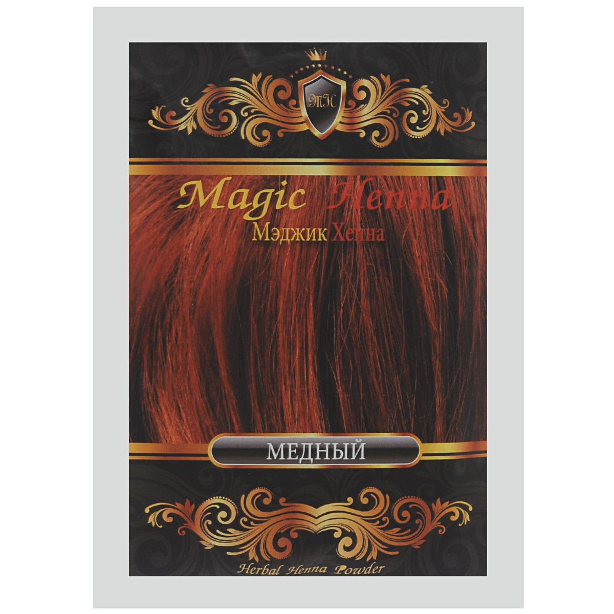 Magic Henna Лечебная травяная краска для волос с хной, медный (Herbal Pure Henna), 100 г7145Лечебная травяная краска с хной Magic Henna - Темно-коричневый (Dark Brown)