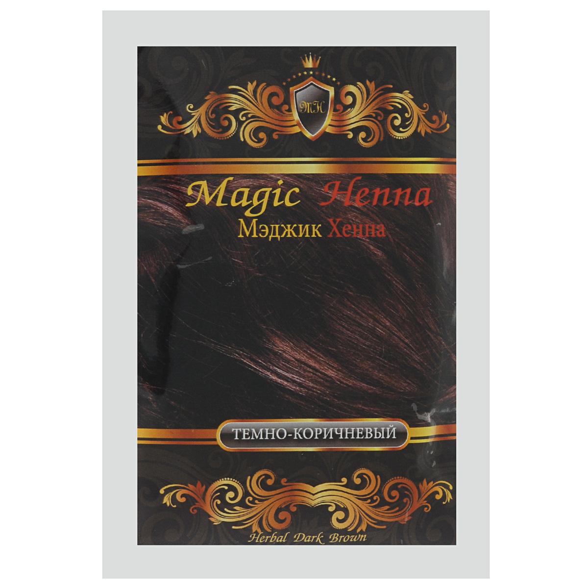 Magic Henna Лечебная травяная краска для волос с хной, темно-коричневый (Dark Brown), 100 г7147Лечебная травяная краска с хной Magic Henna - Темно-коричневый (Dark Brown)