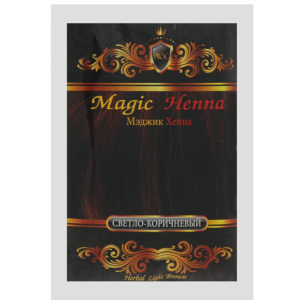 Magic Henna Лечебная травяная краска для волос с хной, светло-коричневый (Light Brown), 100 г7146Лечебная травяная краска с хной Magic Henna - Темно-коричневый (Dark Brown)