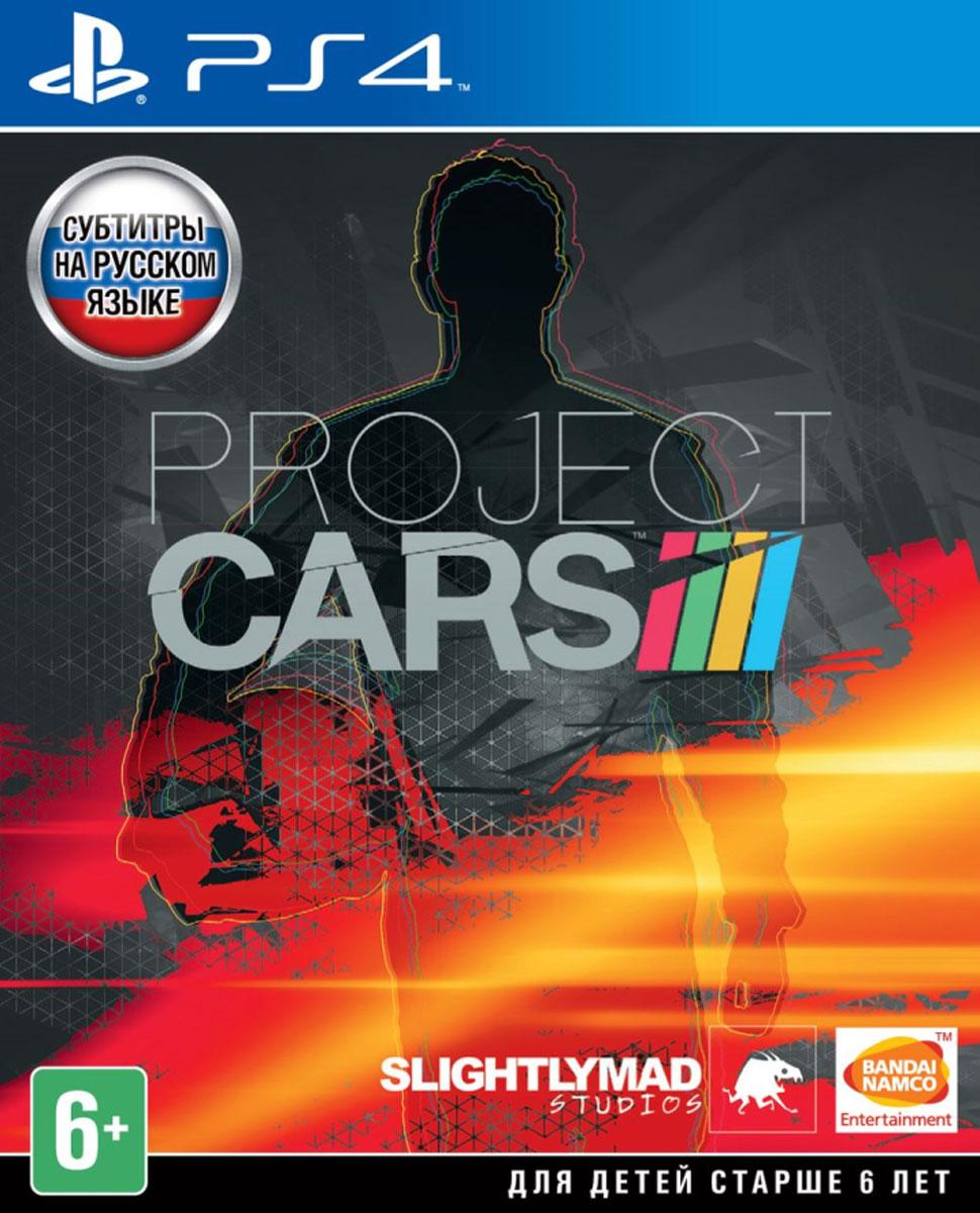 Project CarsProject Cars претендует на звание самой аутентичной, зрелищной, динамичной и технически продвинутой гоночной игры в мире. Огромную роль в ее разработке сыграли как многочисленные поклонники жанра, так и профессиональные пилоты. Среди них Бэн Коллинз - знаменитый Стиг из программы BBC TOP GEAR, победитель гонок Ле-Ман и обладатель множества рекордов. Игроки смогут создать своего уникального пилота, одержать победы в различных гоночных дисциплинах и занять почетное место в зале славы автогонок. Кроме продвинутой кампании для самостоятельного прохождения, гонщикам предстоит принять участие в многочисленных онлайновых состязаниях. Игра превосходит любой современный гоночный симулятор по количеству уникальных треков, отличается невероятным реализмом в управлении, впечатляющей графикой и динамикой событий, происходящих на трассе. А поддержка Oculus Rift и Project Morpheus позволяют Project Cars далеко оторваться от возможных конкурентов. ...