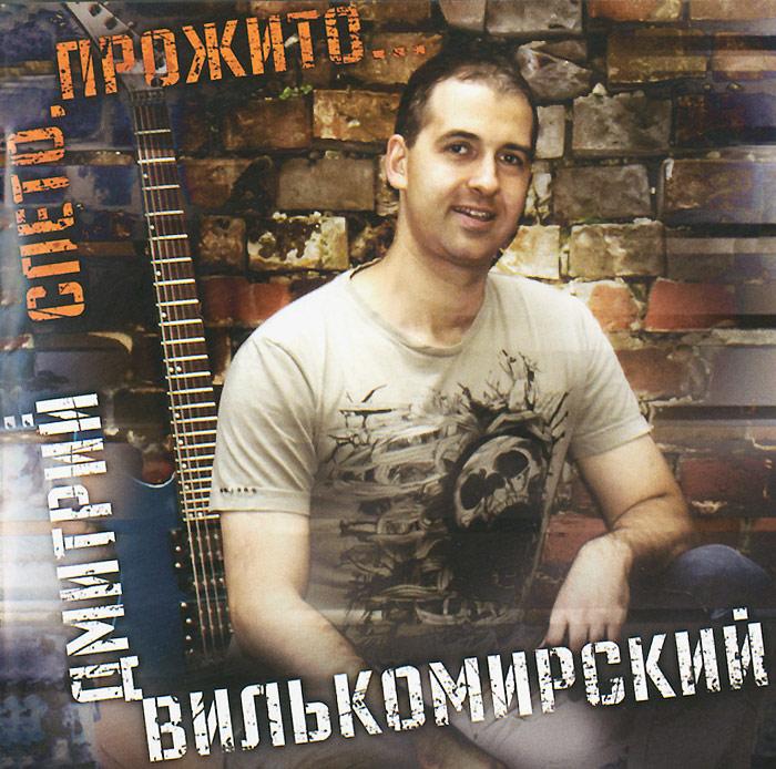 Дмитрий Вилькомирский. Спето, прожито... 2015 Audio CD