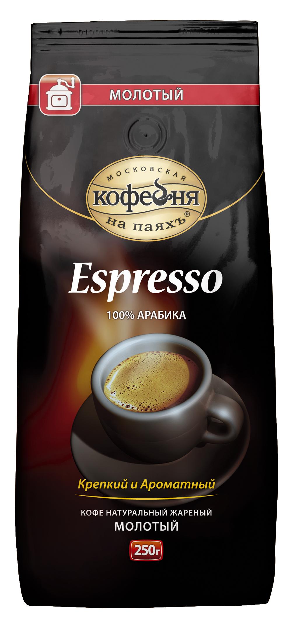 Московская кофейня на паяхъ Espresso кофе молотый, 250 г4601985002919Кофе молотый «Эспрессо» от «Московской кофейни на паяхъ» состоит из семи видов элитной Арабики, выращенных на плантациях Южной и Центральной Америки, Африки, тщательно отобранных и обжаренных в Венецианской традиции. Специальный клапан на пакете гарантирует сохранение вкуса и аромата свежеобжаренного молотого кофе. Рекомендуется для приготовления в эспрессо-машине, френч-прессе, турке или любым другим способом.