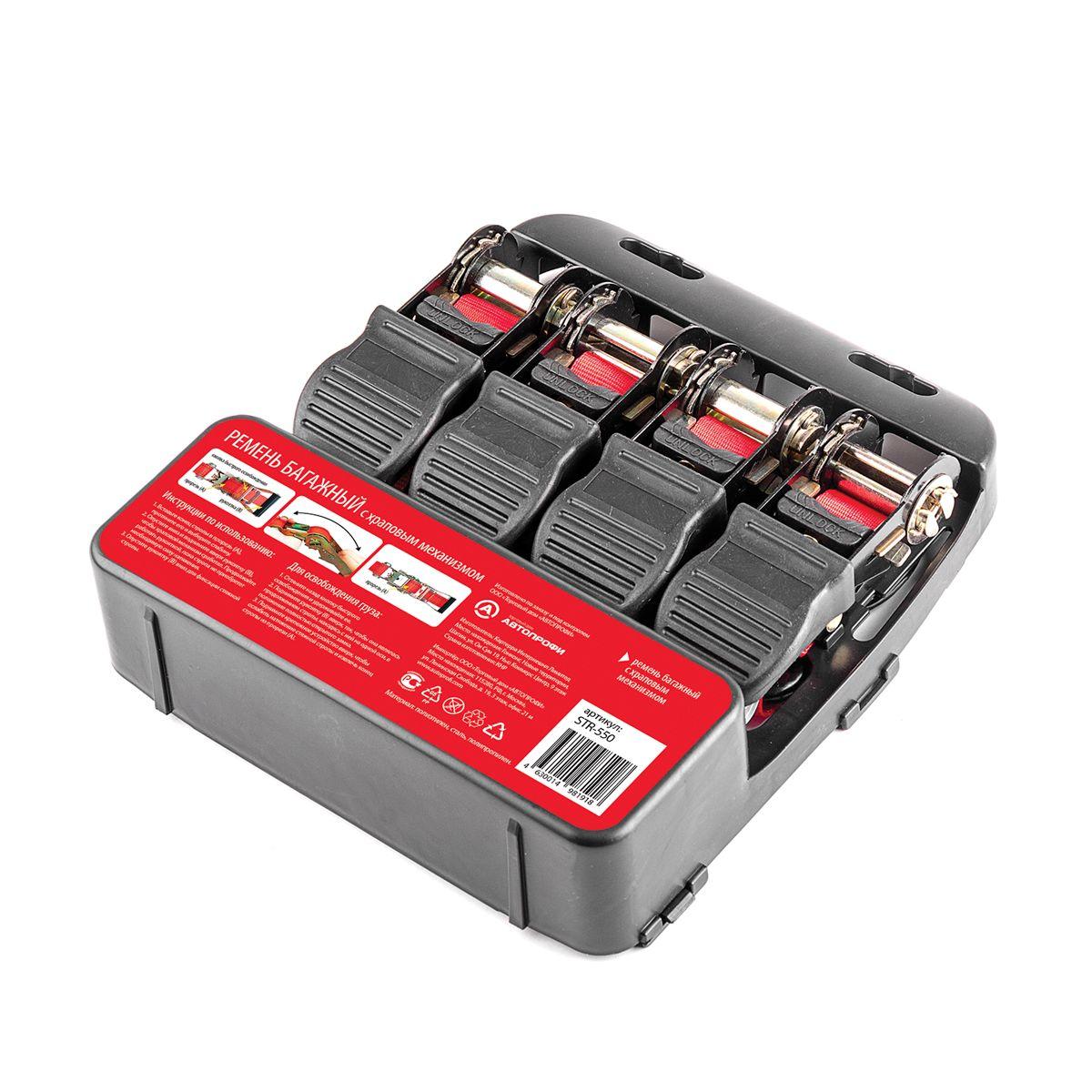 Ремень багажный Autoprofi, с храповым механизмом, 2,5 см, 4,5 м, 4 штSTR-550Стяжки для крепления груза Autoprofi позволят зафиксировать даже негабаритный багаж и предотвратить его повреждение при перевозке. Они могут применяться как в автомобиле, так и в остальных транспортных средствах. Кроме того, стяжки находят широкое применение в хозяйственно-бытовых нуждах. Например, с помощью стяжек груза можно закрепить багажник на автомобиле, сноуборд, доски для серфинга, строительный материал и многое другое. Длина: 4,5 м. Ширина: 2,5 см. Прочность на разрыв: 550 кг.