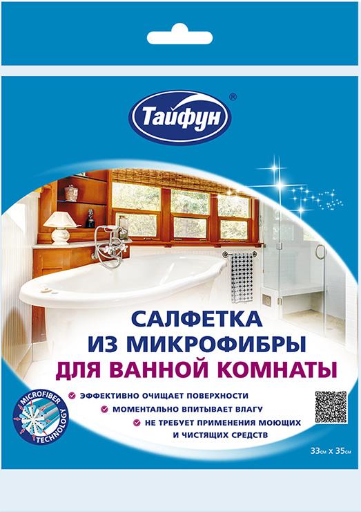 Салфетка для ванной комнаты Тайфун, 33 х 35 см391770Салфетка из микрофибры для ванной комнаты Тайфун эффективно очищает поверхности в ванной комнате: удаляет загрязнения, известковые отложения, остатки мыла, разводы на кафеле и сантехнике. Моментально впитывает влагу: от бытовой грязи до микроорганизмов и бактерий. Не требует применения моющих и чистящих средств. Обладает повышенной прочностью. Подходит для сухой и влажной уборки. Не повреждает поверхности. Не оставляет разводов и ворсинок. Долговечна в использовании. Состав: 80% полиэстер, 20% полиамид.