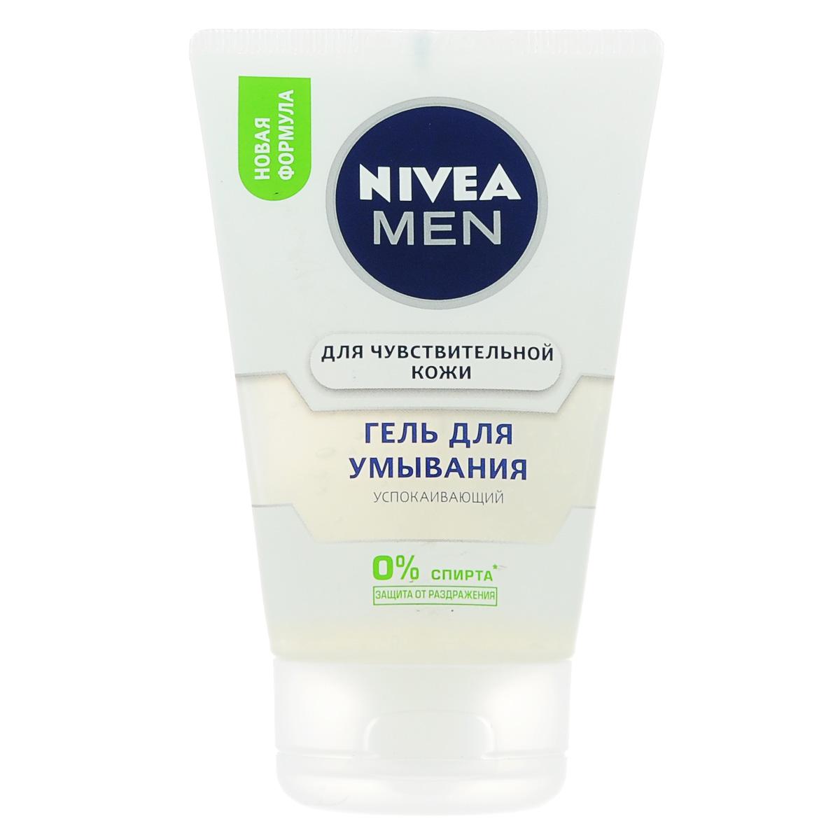 NIVEA MEN Гель для умывания для чувствительной кожи, 100 мл100460042Гель для умывания Nivea for Men бережно очищает кожу не сушит и не стягивает. Кожа выглядит здоровой и ухоженной. Ощущение комфорта и увлажненности надолго.