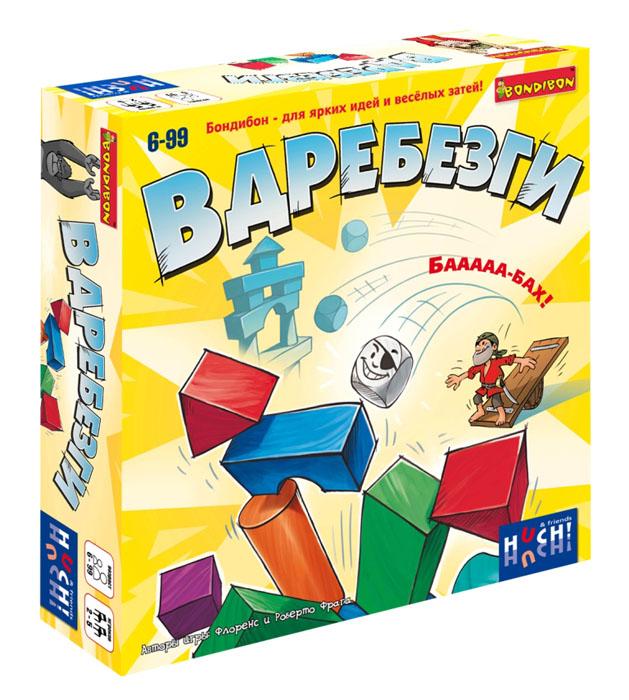 Настольная игра Bondibon ВдребезгиВВ1081Вдребезги - это слово больше не пугает детей и не расстраивает взрослых, потому что речь идет не о маминой любимой вазе, а об увлекательной настольной игре для веселой детской компании. Играть в нее детям очень просто и необыкновенно интересно. Один из игроков – строитель, остальные – разрушители. Строитель должен за определенное время построить из деревянных деталей как можно больше башен. А задача остальных игроков – разрушить башни с помощью катапульт и кубиков-снарядов. За каждую уцелевшую башню строитель в конце раунда получает очки, кто первым наберет победное количество очков – тот и выиграл. Эта веселая динамичная игра – прекрасный тренажер для развития внимания, глазомера и быстроты реакции. И, конечно же, отличная возможность получить заряд позитива в компании друзей! В комплект входит: 26 карточек с рисунками башен, 16 деталей башен, 10 кубиков-снарядов, 4 катапульты, песочные часы, наклейка, инструкция.