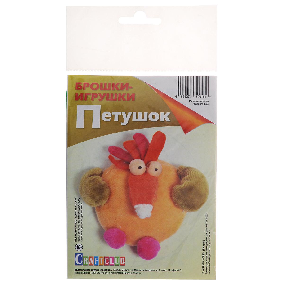Набор для изготовления брошки-игрушки Craftclub Петушок, высота 8 см4665271620164Набор Craftclub Петушок позволит самостоятельно создать мягкую текстильную брошку-игрушку. В набор входит: - плюш; - фетр; - деревянные бусины (2 шт); - картон; - булавка; - выкройки; - инструкция на русском языке. Набор для изготовления текстильной брошки-игрушки подарит массу положительных эмоций. Наполнитель в комплект не входит. В качестве наполнителя подойдет синтепух. Высота готового изделия: 8 см.