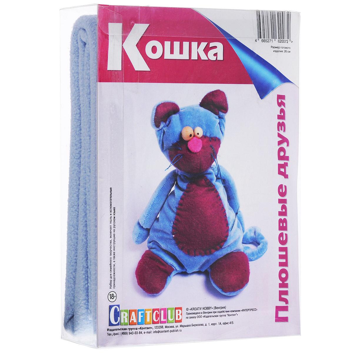 Набор для изготовления игрушки Craftclub Кошка, высота 26 см4665271620072Набор для изготовления игрушки Craftclub Кошка позволит самостоятельно создать мягкую текстильную кошку. В набор входит: - плюш; - фетр; - деревянные бусины (2 шт); - нитки-мулине; - выкройки; - инструкция на русском языке. Набор для изготовления текстильной игрушки подарит массу положительных эмоций. Наполнитель в комплект не входит. В качестве наполнителя подойдет синтепух. Высота готового изделия: 26 см.