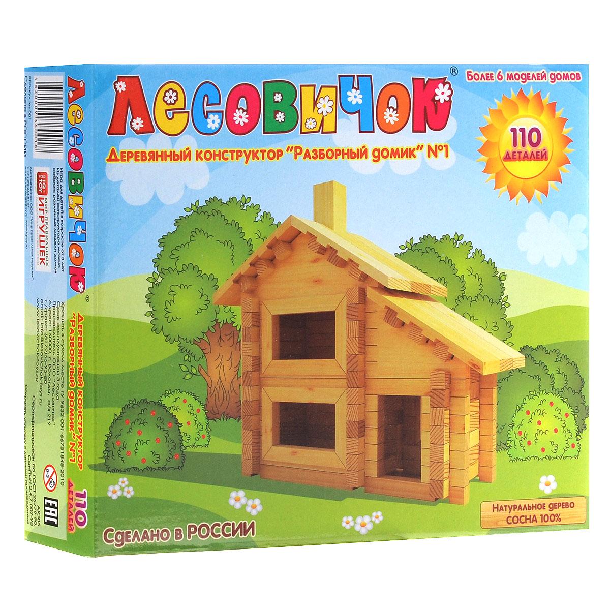 Лесовичок Конструктор Разборный домик №1les 001С помощью элементов конструктора из натурального дерева Лесовичок, ребенок сможет построить миниатюрную модель деревянного домика. Набор включает в себя 110 элементов, из которых можно собрать более 6 вариантов домика. Различие между наборами заключается в количестве и разнообразии деталей и, как следствие, в количестве и сложности построек, которые можно выполнить из данного набора. Лесовичок - российский производитель, выпускающий всю продукцию на собственном деревообрабатывающем предприятии в России. Для изготовления конструкторов используется только отборная древесина (сосна). Все детали конструктора - чистая шлифованная древесина без какого-либо покрытия: лака или краски. Детали конструктора легко скрепляются между собой, что позволяет юному строителю без труда собрать деревянную поделку. Из одного набора можно построить несколько самых разнообразных сооружений. При желании собранный домик можно покрасить, сделав его неразборной игрушкой или деталью интерьера детской...