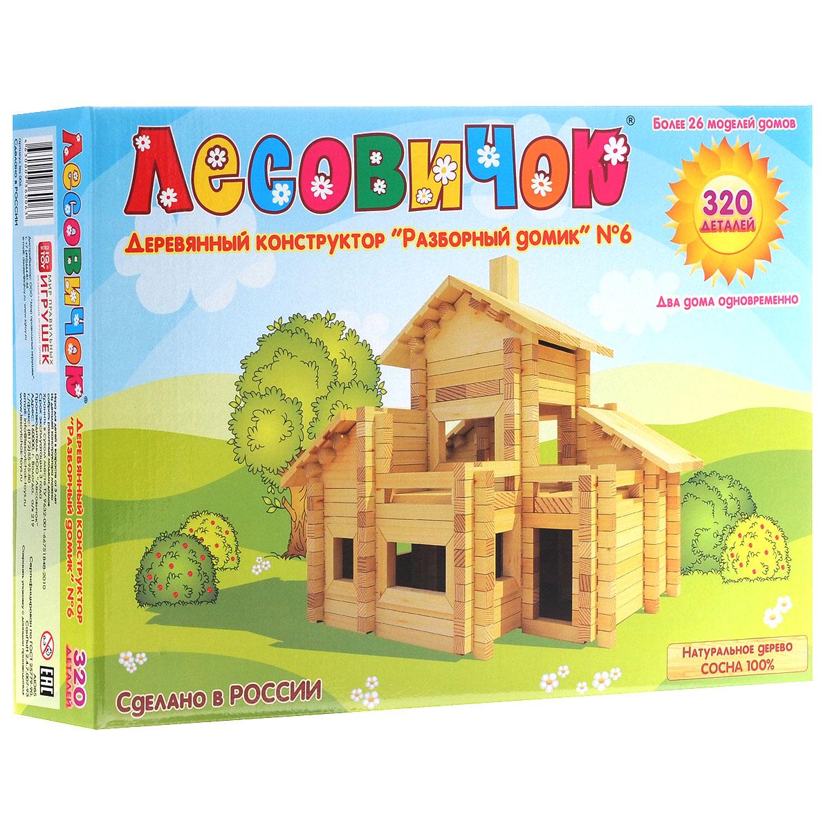 Лесовичок Конструктор Разборный домик №6les 006С помощью элементов конструктора из натурального дерева Лесовичок, ребенок сможет построить миниатюрную модель деревянного домика. Набор включает в себя 320 неокрашенных элементов из натуральной сосны, из которых можно собрать более 26 вариантов домика. Различие между наборами заключается в количестве и разнообразии деталей и, как следствие, в количестве и сложности домиков, которые можно построить из данного набора. Лесовичок - российский производитель, выпускающий всю продукцию на собственном деревообрабатывающем предприятии в России. Для изготовления конструкторов используется только отборная древесина (сосна). Все детали конструктора - чистая шлифованная древесина без какого-либо покрытия: лака или краски. Детали конструктора легко скрепляются между собой, что позволяет юному строителю без труда собрать деревянную поделку. Из одного набора можно построить несколько самых разнообразных сооружений. При желании собранный домик можно покрасить, сделав его неразборной...