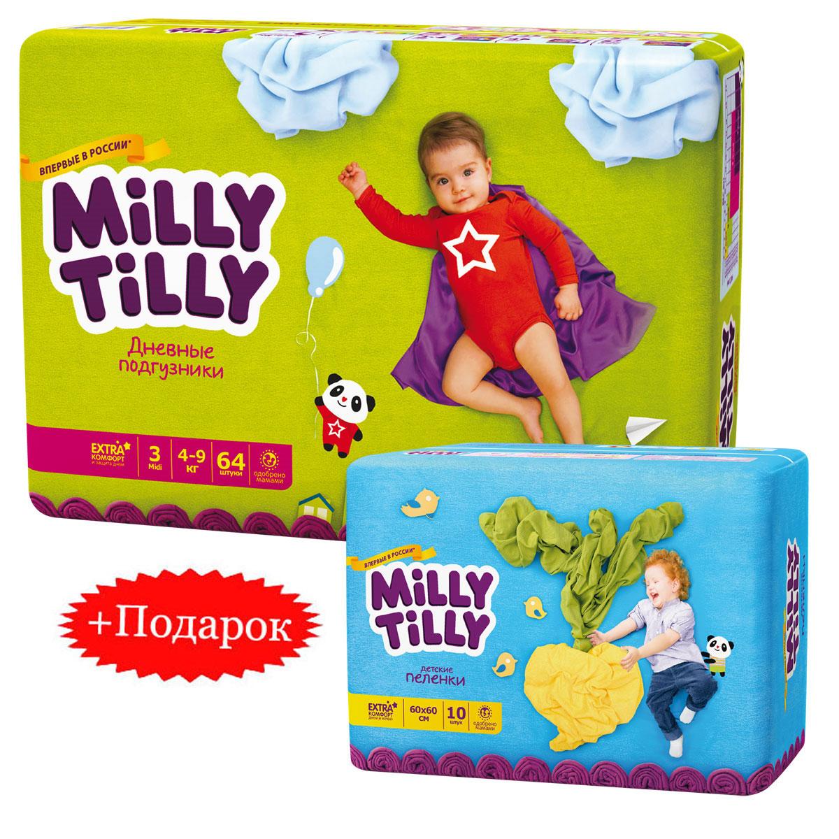 Milly Tilly Подгузники дневные Midi, 4-9 кг, 64 шт + подарок Детские пеленки, 60 х 60 см, 10 шт0104Нежный материал дневного подгузника Milly Tilly в виде сот прилегает к коже и дарит малышу невероятный комфорт. Данная структура верхнего слоя в виде сот позволяет свободно циркулировать воздуху внутри подгузника. Эластичные поясочки надежно фиксируют его, при этом не стесняют движений малыша. Нежные оборочки сделаны из трех мягких резиночек, которые не натирают ножки. Застежки Magic Fix - настолько крепкие, что их можно пристёгивать и отстёгивать много раз для лучшей фиксации. Система Liquid Security позволяет равномерно распределять влагу, без комочков. Кожа малыша надолго остаётся сухой и нежной. Цифры на пояске помогут симметрично застегнуть подгузник. На каждом подгузнике смешной герой развеселит малыша и поднимет настроение маме. В приложении к подгузникам прилагается подарок - детские пеленки, с нежным материалом и приятным дизайном защитной пленки, которые отлично впитывают и защищают от протекания.В упаковке 10 пеленок, размером 60 х 60 см. Проверено...