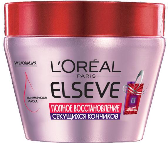 LOreal Paris Маска для волос Elseve, Полное восстановление секущихся кончиков, 300 млA7032827Секущиеся кончики и ломкость волос - следствие повреждения внутренней структуры волос. Когда волос поврежден на 10 слоев до сердцевины, обычные средства могут дать только кратковременный эффект, и секущиеся кончики появятся снова. Вам нужно экстремальное восстановление до сердцевины волоса. Новая формула маски обогащена концентратами активных элементов: - LAK1000 действует до сердцевины волоса - на все 10 слоев, восстанавливая повреждения внутренней структуры волоса, устраняя причины появления секущихся кончиков. - Керамиды действуют на самые кончики снаружи, заполняя и запечатывая поврежденные участки.