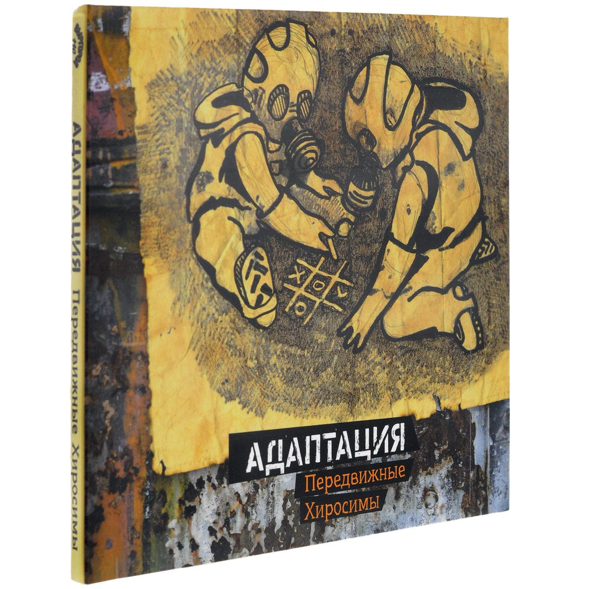 Zakazat.ru: Адаптация. Передвижные Хиросимы