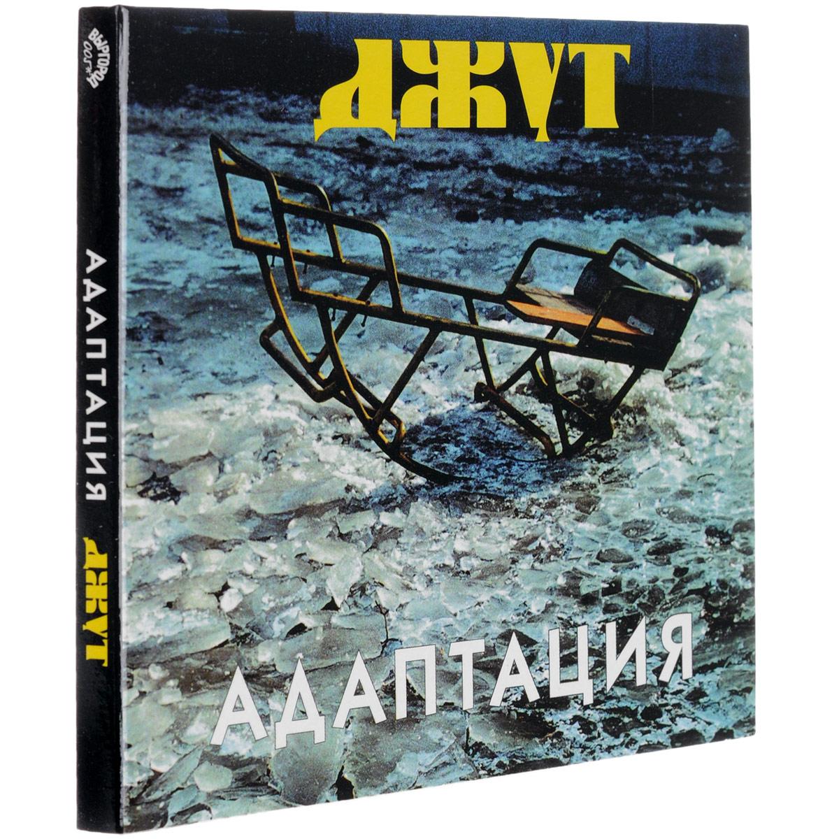 Zakazat.ru: Адаптация. Джут