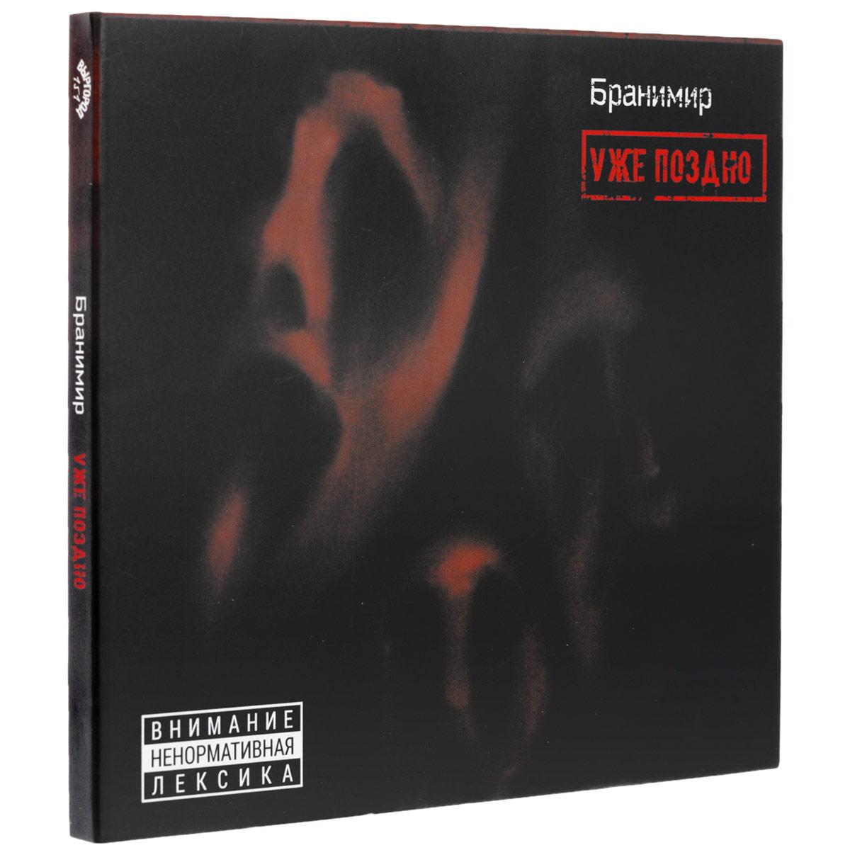 Издание содержит 4-страничный буклет с текстами песен.