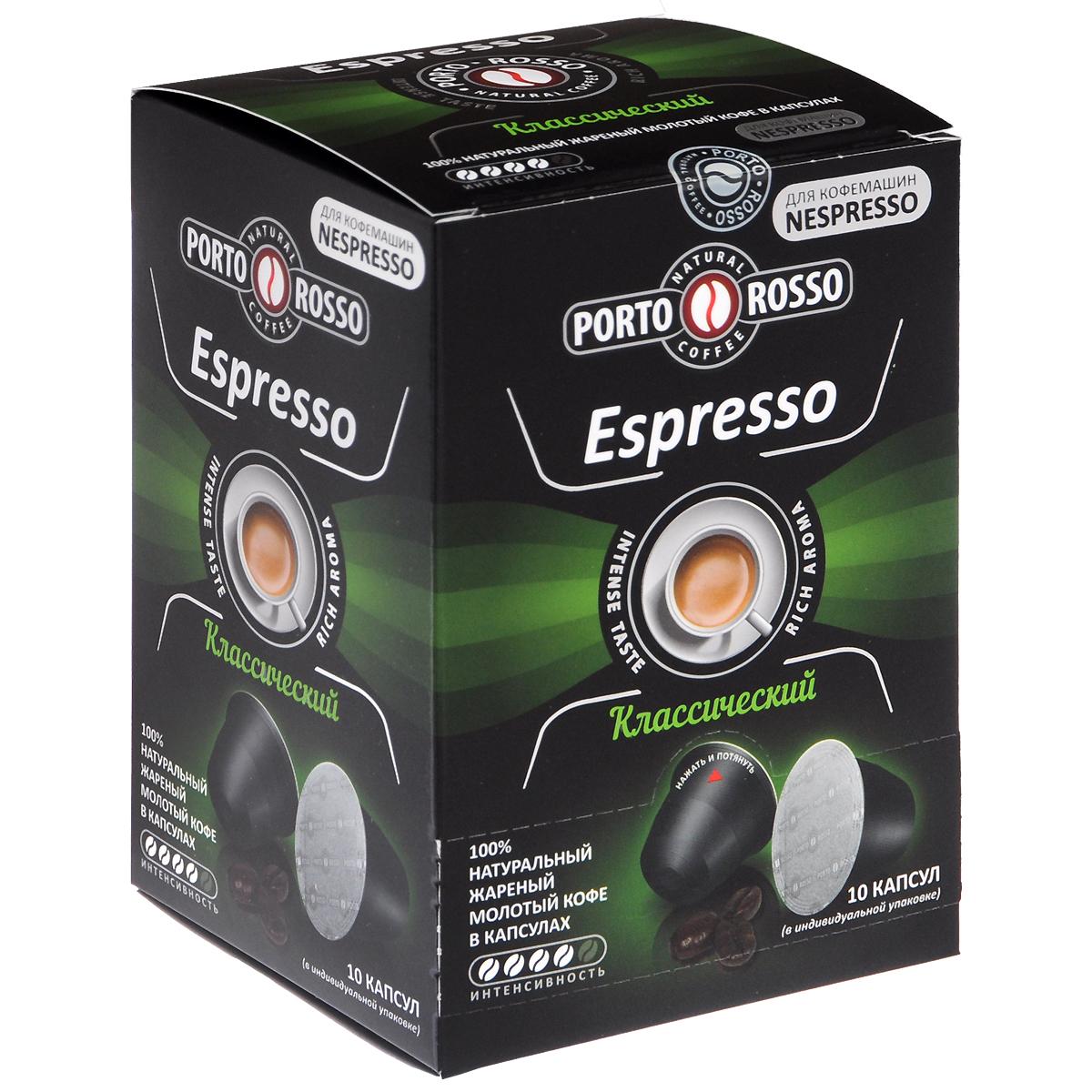 Porto Rosso Espresso кофейные капсулы4620014770124Кофе натуральный жареный молотый в капсулах Porto Rosso Espresso. Своим сбалансированным вкусом и бархатистой текстурой он обязан сочетанию индонезийской и южноамериканской арабики. Этот идеальный напиток создан лучшими итальянскими бариста для тех, кто предпочитает кофе средней крепости.