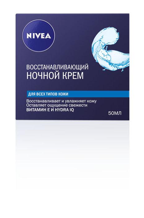 Nivea Крем для лица Aqua Effect, ночной, востанавливающий, 50 мл1002131Ночью кожа нуждается в дополнительном уходе для поддержания оптимального уровня увлажненности. Восстанавливающий ночной крем от экспертов NIVEA обеспечивает глубокое увлажнение и подходит для всех типов кожи. Активные компоненты: витамин Е технология Hydra-IQ Действие: глубоко увлажняет кожу способствует восстановлению кожи в ночное время формула, содержащая Витамин Е, дарит коже восхитительное ощущение свежести и мягкости утром после пробуждения Результат: ваша кожа глубоко увлажнена и восстановлена, выглядит здоровой и красивой. Товар сертифицирован.