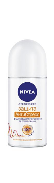 NIVEA Антиперспирант шарик Защита АнтиСтресс женский 50 мл100434890Дезодорант-антиперспирант ЗАЩИТА АНТИСТРЕСС со специальным антибактериальным комплексом цинка и активными компонентами АнтиСтресс обеспечивает защиту от пота и предотвращает появление неприятного запаха в стрессовых ситуациях. научно доказанная эффективность против пота и запаха на 48 часов даже в стрессовых ситуациях не содержит спирт и красители ухаживающая формула с маслом авокадо дерматологически протестировано Товар сертифицирован.