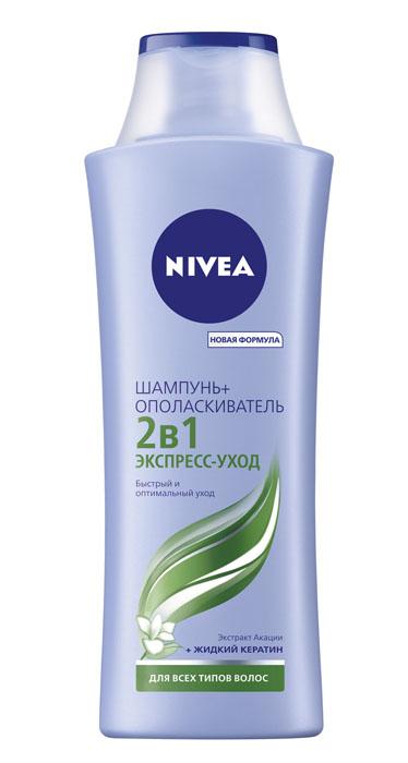 NIVEA Шампунь 2 в 1 для всех типов волос 250 мл (Nivea)