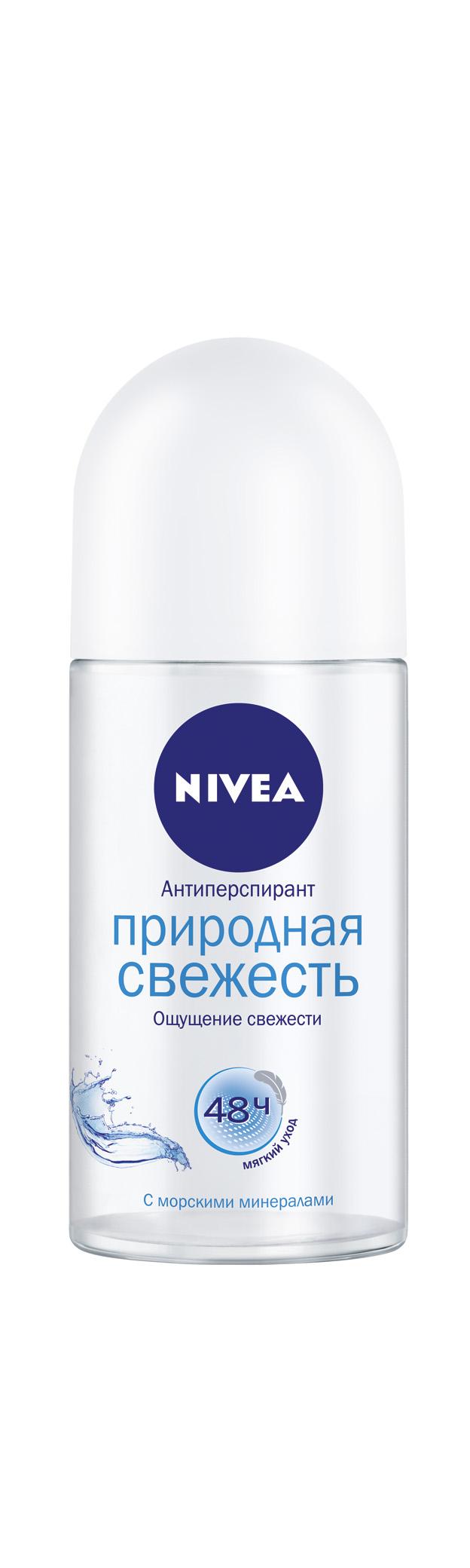 Nivea Дезодорант-антиперспирант шариковый Природная свежесть, женский, 50 мл10043480Дезодорант-антиперспирант для женщин Природная свежесть от NIVEA обеспечивает надежную защиту от пота и запаха, дарит круглосуточное ощущение свежести. В его состав входят натуральные морские минералы, что обеспечивает приятное ощущение свежести в течение 48 часов. Он приятно освежает и дарит легкость движения и общения. обладает свежим ароматом дерматологически протестировано Товар сертифицирован.