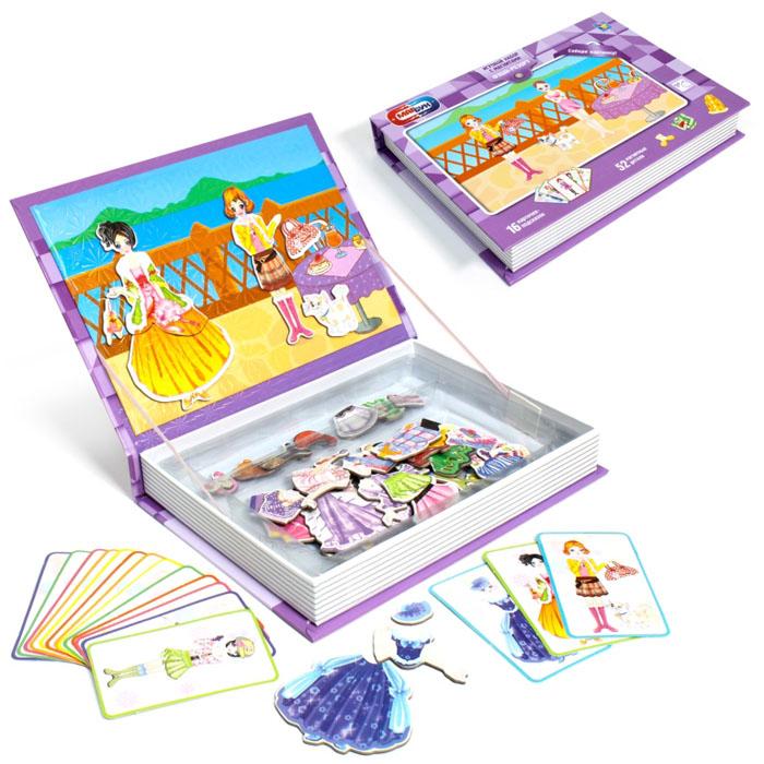 1TOY Настольная игра МагБук мозаика с магнитами Фэшн-РезортТ57388Интереснейший развивающий фантазию игровой набор Фэшн-Резорт (англ.модный курорт) серии МагБук от 1toy сделан в виде книги, внутри которой вы найдете 16 карточек-подсказок с изображениями нарядных девочек, и 52 магнитные детальки, из которых нужно собрать готовые картинки - нарядить подружек, прикрепляя элементы нарядов на обложку-крышку с металлической основой внутри. При игре можно как ориентироваться на подсказки в наборе, так и создавать свои собственные шедевры.