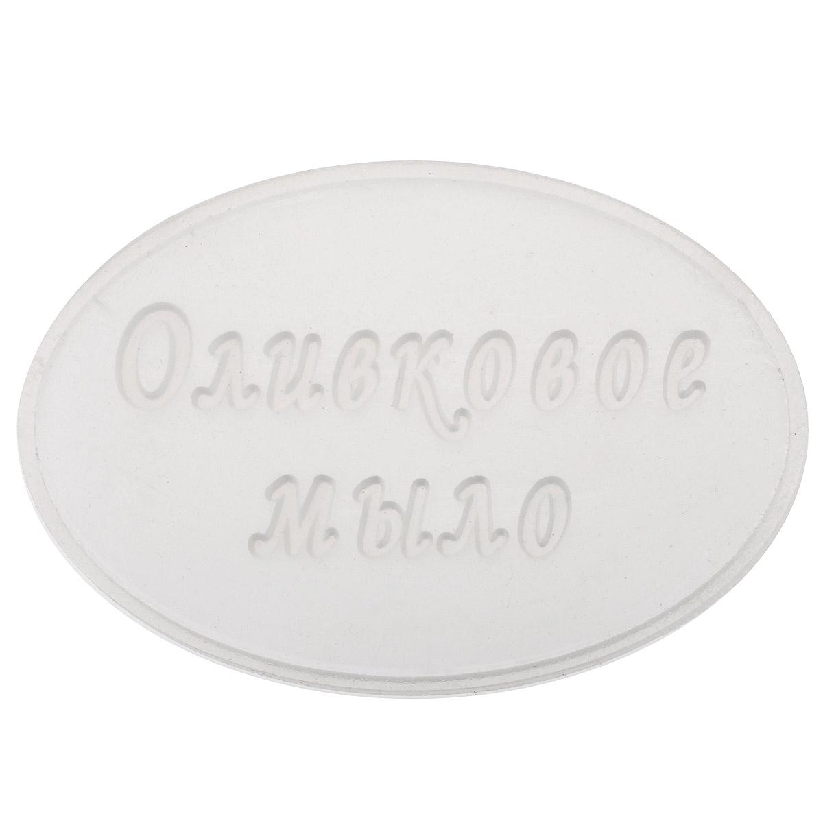 Штамп для мыла Выдумщики Оливковое мыло, 5 х 3,3 см2700770022285Штамп для мыла Выдумщики Оливковое мыло, изготовленный из силикона в форме овала, это прекрасный способ разнообразить кусочек мыла. Силиконовые штампы изготавливаются по современным технологиям, поэтому они получаются пластичными и гладкими, с ровными краями, что существенно облегчает работу любителям домашнего скрапбукинга, мыловарения и декупажа. Инструкция по применению: - Уложите штамп в форму; - Залейте мыльной основой; - После полного застывания, выньте мыло из формы и удалите штамп. Размер штампа: 5 см х 3,3 см.
