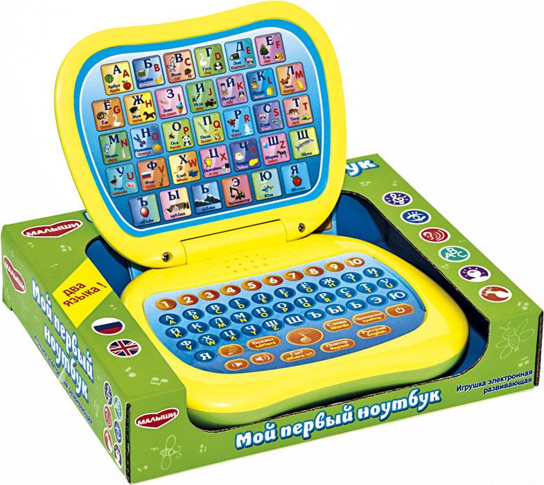 Игрушка электронная развивающая Мой первый ноутбук82003Этот замечательный мини ноутбук в игровой увлекательной форме поможет освоить малышам буквы, научит их правильно писать слова. А для отдыха и веселья есть множество веселых мелодий, под которые так здорово танцевать, играть, веселиться! Это суперсовременная игрушка: ведь она учит не только русскому, но и английскому языку.