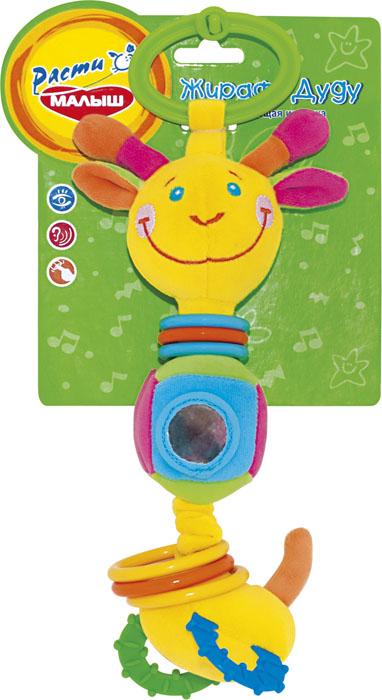 Жираф ДудуZHSS0\MМягкая игрушка-подвеска: шуршалки,прорезыватели, виброэлемент, цветные колечки и зеркальце