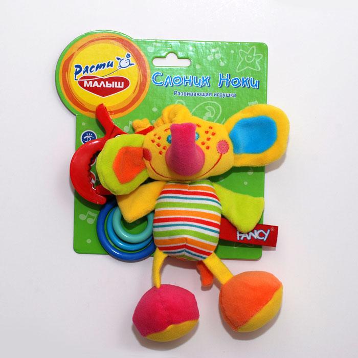 Слоник НокиSDS0\MМягкая игрушка-подвеска: шуршалка, пищалки, цветные колечки, погремушка, удобный держатель