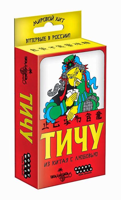 Hobby World Настольная игра Тичу1316Тичу - мировой хит, в основу которого легла народная китайская игра. Собравшись за столом и разделившись на команды, вам предстоит использовать свои стратегические и тактические таланты, а также аналитические способности и умение блефовать, чтобы одержать победу в напряжённом состязании. Играйте комбинации карт, берите взятки, разумно используйте четыре джокера - дракона, феникса, пса и маджонг - и не забывайте помогать напарнику. Так, возможно, во время следующей своей поездки по Китаю вы сможете удивить не только соотечественников, но и коренных жителей, составив конкуренцию местным мастерам.