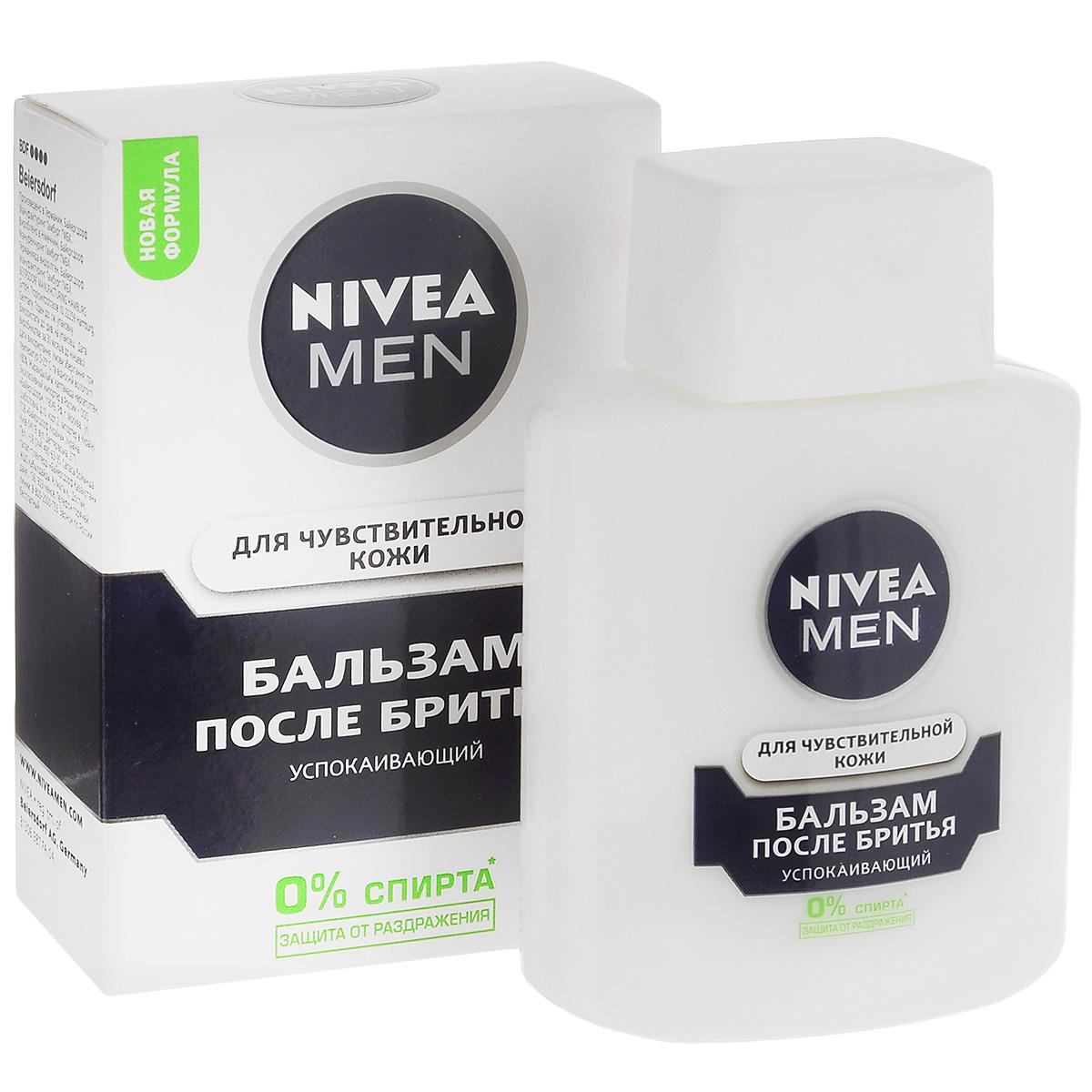 NIVEA Бальзам после бритья Для чувствительной кожи 100 мл10045605Бальзам после бритья Nivea for Men не содержит спирта и обладает нейтральным запахом. Бальзам защищает и успокаивает чувствительную кожу. Мягкая, не содержащая спирта формула бальзама с ромашкой, витамином Е и провитамином В5: Мгновенно успокаивает кожу и уменьшает покраснения; Защищает кожу от раздражения; Уменьшает сухость кожи после бритья. Результат: здоровая, ухоженная кожа без раздражения. Товар сертифицирован.
