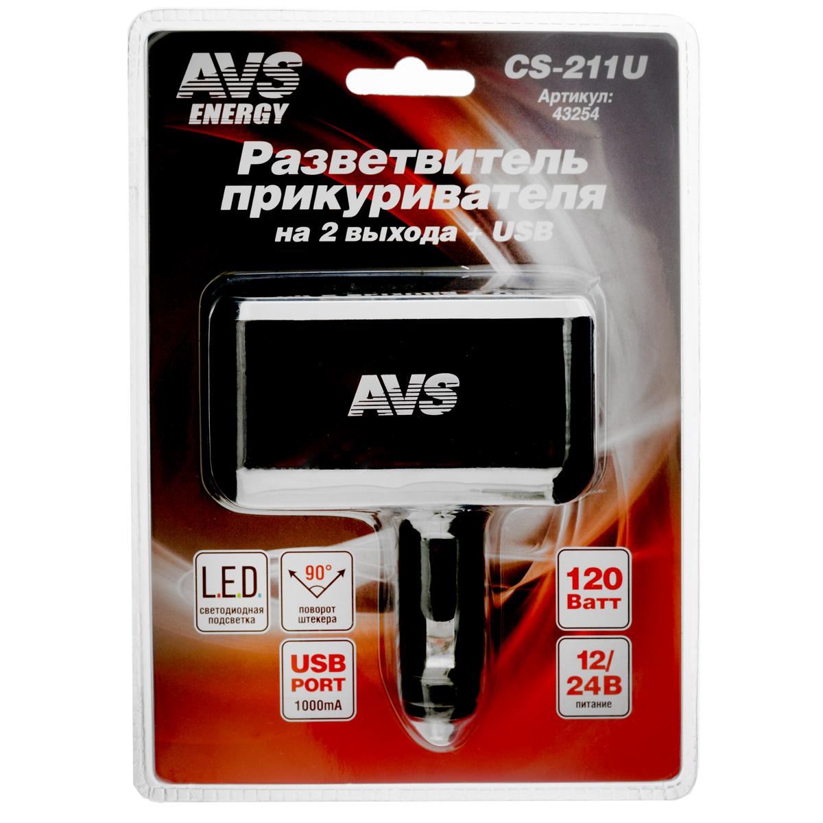 Разветвитель прикуривателя AVS CS211U, со светодиодной подсветкой, 2 выхода + USB, 12/24В43254Разветвитель прикуривателя AVS CS211U увеличивает количество гнезд прикуривателя и рассчитан на подключение нескольких различных электрических приборов, например, автомобильного чайника или термокружки. Выполнен из тугоплавкого пластика. Имеет защиту от короткого замыкания - плавкий предохранитель в корпусе штекера. Это устройство незаменимо при выездах на природу, да и просто в поездках по городу. Имеет 2 гнезда прикуривателя и USB-порт. USB-порт: 1000 мА. Максимальная мощность потребляемых устройств: 120 Вт. Максимальный потребляемый ток подключаемых устройств: 10 А.