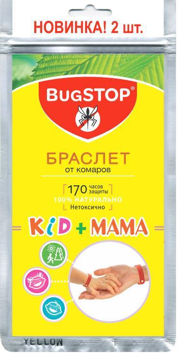 BugSTOP Браслет от комаров Kids + Mama, в ассортименте03.19.15.2014Браслет от комаров BugSTOP Kids + Mama изготовлен из микрофибры с пропиткой масла травы цитронеллы. В действии испарение паров репеллента не позволяет комарам приблизиться, обеспечивая индивидуальную защиту в радиусе до 3 метров. Рекомендован к использованию на открытом воздухе, влагостоек. В наборе - 2 браслета (для ребенка и мамы). Срок службы: не менее 170 ч. Противопоказан детям до 3-х лет. Уважаемые клиенты! Обращаем ваше внимание на возможные изменения в цветовом дизайне браслетов, связанные с ассортиментом продукции. Поставка осуществляется в зависимости от наличия на складе. Цитронелловое масло 20%, основа - микрофибра 80%.