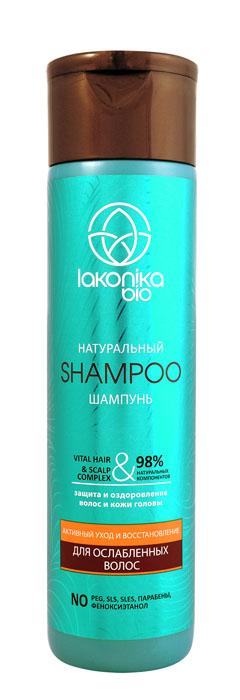 Lakonika bio Шампунь Активный уход и восстановление для ослабленных волос, 250 мл007001Lakonika bio - больше, чем натуральная косметика. Без компромиссов. Шампунь «Активный уход и восстановление» для ослабленных волос Шампуни и бальзамы-кондиционеры Lakonika bio созданы с учетом самых высоких требований к натуральности и потребительским свойствам современных средств по уходу за волосами: * вода для производства получена из глубинной артезианской скважины, 98% ингредиентов - из растительного сырья * средства не содержат: парабены, SLS, SLES и другие сульфаты, феноксиэтанол, формальдегид, PEG, красители, изотиазолиноны, силиконы, минеральные масла, производные DEA и TEA и другие потенциально опасные ингредиенты * в состав входит натуральный инновационный VITAL HAIR & SCALP COMPLEX, который питает и укрепляет волосяную луковицу, стимулируя рост здоровых и сильных волос, обладает антиоксидантной активностью, является проводником активных компонентов к фолликулу волоса. Также этот комплекс защищает волосы от воздействий окружающей среды, улучшает состояние кутикулы,...