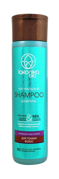Lakonika bio Шампунь Активный уход и объем для тонких волос, 250 мл007002Lakonika bio - больше, чем натуральная косметика. Без компромиссов. Шампунь «Активный уход и объем» для тонких волос Шампуни и бальзамы-кондиционеры Lakonika bio созданы с учетом самых высоких требований к натуральности и потребительским свойствам современных средств по уходу за волосами: * вода для производства получена из глубинной артезианской скважины, 98% ингредиентов - из растительного сырья * средства не содержат: парабены, SLS, SLES и другие сульфаты, феноксиэтанол, формальдегид, PEG, красители, изотиазолиноны, силиконы, минеральные масла, производные DEA и TEA и другие потенциально опасные ингредиенты * в состав входит натуральный инновационный VITAL HAIR & SCALP COMPLEX, который питает и укрепляет волосяную луковицу, стимулируя рост здоровых и сильных волос, обладает антиоксидантной активностью, является проводником активных компонентов к фолликулу волоса. Также этот комплекс защищает волосы от воздействий окружающей среды, улучшает состояние кутикулы, запечатывая...