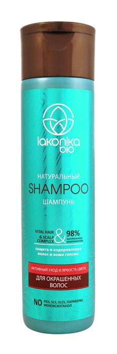 Lakonika bio Шампунь Активный уход и яркость цвета для окрашенных волос, 250 мл007003Lakonika bio - больше, чем натуральная косметика. Без компромиссов. Шампунь «Активный уход и яркость цвета» для окрашенных волос Шампуни и бальзамы-кондиционеры Lakonika bio созданы с учетом самых высоких требований к натуральности и потребительским свойствам современных средств по уходу за волосами: * вода для производства получена из глубинной артезианской скважины, 98% ингредиентов - из растительного сырья * средства не содержат: парабены, SLS, SLES и другие сульфаты, феноксиэтанол, формальдегид, PEG, красители, изотиазолиноны, силиконы, минеральные масла, производные DEA и TEA и другие потенциально опасные ингредиенты * в состав входит натуральный инновационный VITAL HAIR & SCALP COMPLEX, который питает и укрепляет волосяную луковицу, стимулируя рост здоровых и сильных волос, обладает антиоксидантной активностью, является проводником активных компонентов к фолликулу волоса. Также этот комплекс защищает волосы от воздействий окружающей среды, улучшает состояние кутикулы,...