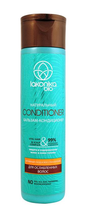Lakonika bio Бальзам-кондиционер Активный уход и восстановление для ослабленных волос, 250 мл007004Lakonika bio - больше, чем натуральная косметика. Без компромиссов. Бальзам-кондиционер «Активный уход и восстановление» для ослабленных волос Шампуни и бальзамы-кондиционеры Lakonika bio созданы с учетом самых высоких требований к натуральности и потребительским свойствам современных средств по уходу за волосами: * вода для производства получена из глубинной артезианской скважины, 99% ингредиентов - из растительного сырья * средства не содержат: парабены, SLS, SLES и другие сульфаты, феноксиэтанол, формальдегид, PEG, красители, изотиазолиноны, силиконы, минеральные масла, производные DEA и TEA и другие потенциально опасные ингредиенты * в состав входит натуральный инновационный VITAL HAIR & SCALP COMPLEX, который питает и укрепляет волосяную луковицу, стимулируя рост здоровых и сильных волос, обладает антиоксидантной активностью, является проводником активных компонентов к фолликулу волоса. Также этот комплекс защищает волосы от воздействий окружающей среды, улучшает состояние...