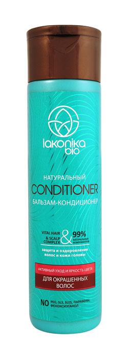 Lakonika bio Бальзам-кондиционер Активный уход и яркость цвета для окрашенных волос, 250 мл007006Lakonika bio - больше, чем натуральная косметика. Без компромиссов. Бальзам-кондиционер «Активный уход и яркость цвета» для окрашенных волос Шампуни и бальзамы-кондиционеры Lakonika bio созданы с учетом самых высоких требований к натуральности и потребительским свойствам современных средств по уходу за волосами: * вода для производства получена из глубинной артезианской скважины, 99% ингредиентов - из растительного сырья * средства не содержат: парабены, SLS, SLES и другие сульфаты, феноксиэтанол, формальдегид, PEG, красители, изотиазолиноны, силиконы, минеральные масла, производные DEA и TEA и другие потенциально опасные ингредиенты * в состав входит натуральный инновационный VITAL HAIR & SCALP COMPLEX, который питает и укрепляет волосяную луковицу, стимулируя рост здоровых и сильных волос, обладает антиоксидантной активностью, является проводником активных компонентов к фолликулу волоса. Также этот комплекс защищает волосы от воздействий окружающей среды, улучшает состояние...