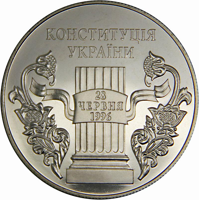 Монета номиналом 5 гривен 10 лет Конституции Украины. Украина, 2006 год401306Диаметр: 3,5 см. Тираж: 30000 шт. Качество: Специальный UNC Сохранность UNC (без обращения).