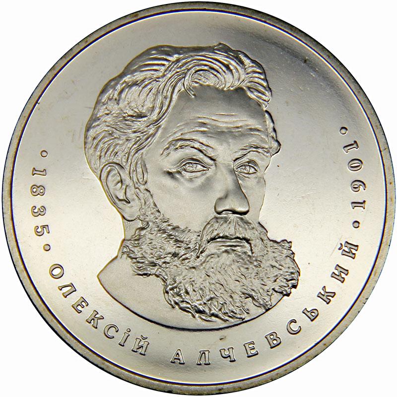 Монета номиналом 2 гривны Алексей Алчевский. Украина, 2005 год401306Диаметр: 3,1 см. Тираж: 20000 шт. Качество: Специальный UNC Сохранность UNC (без обращения).