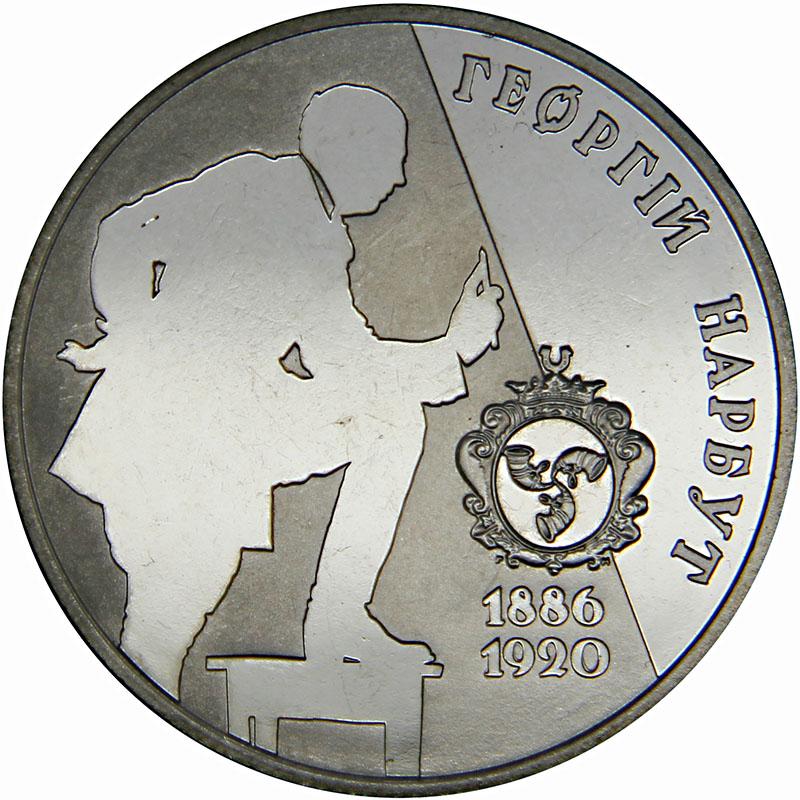 Монета номиналом 2 гривны Георгий Нарбут. Украина, 2006 год401306Диаметр: 3,1 см. Тираж: 30000 шт. Качество: Специальный UNC Сохранность UNC (без обращения).