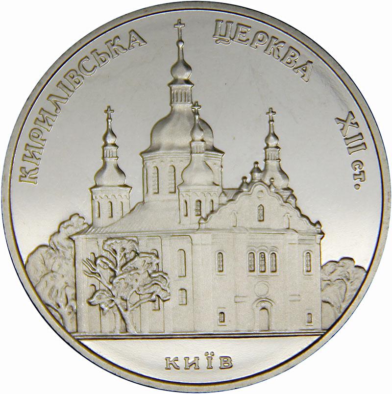 Монета номиналом 5 гривен Кирилловская церковь. Украина, 2006 год401306Диаметр: 3,5 см. Тираж: 45000 шт. Качество: Специальный UNC Сохранность UNC (без обращения).
