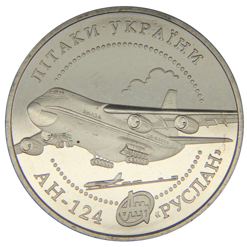 Монета номиналом 5 гривен Самолет Ан-124 Руслан. Украина, 2005 год401306Диаметр: 3,5 см. Тираж: 60000 шт. Качество: Специальный UNC Сохранность UNC (без обращения).