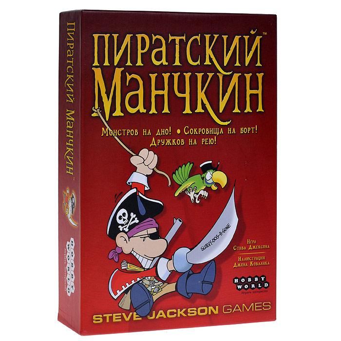 Hobby World Настольная игра Пиратский Манчкин1090Серия игр Манчкин - это пародия на книги, фильмы и игры самых разных героических жанров. В Звездном манчкине осмеянию подверглась научная фантастика, в Суперманчкине - комиксы и фильмы о супергероях. Всего не перечислишь. В этой игре манчкины - просоленные мореплаватели, разговаривающие с самыми кошмарными акцентами, на какие только способны! Главная особенность Пиратского Манчкина - это замечательный головорезно-мореходный колорит. Она может использоваться и как самостоятельная (базовая) игра, и как дополнение. Игра состоит из ходов, каждый ход из нескольких фаз. Побеждает тот, кто первым доведет своего манчкина до 10 уровня. Этот уровень надо получить за убийство монстра. В данной настольной игре 3 класса: моряк, пират и торговец. Партия в Пиратский Манчкин отлично скрасит дружескую встречу и будет совсем не лишней на большой вечеринке. Быстрые и понятные правила удивят вас простотой изложения и метким юмором. За этой игрой время пролетит незаметно! В...