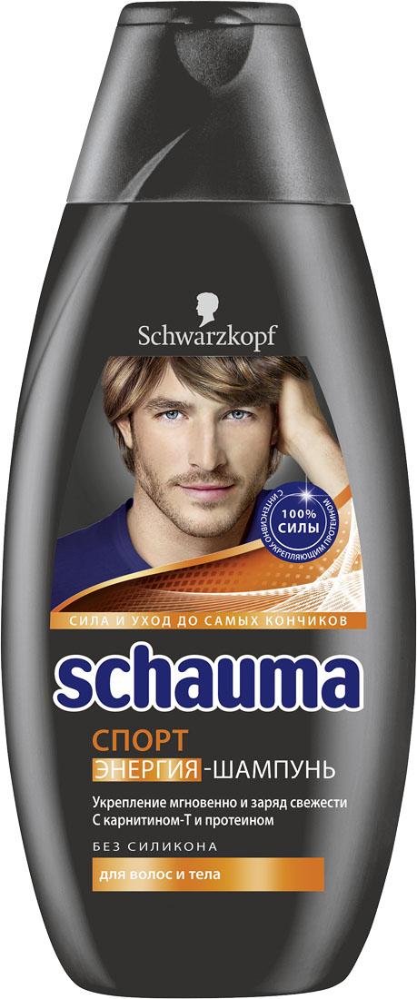 SCHAUMA Шампунь Для мужчин Спорт, 380 мл900074004Schauma СПОРТ для волос и тела с карнитином-Т и протеином укрепляет волосы и придает мгновенный заряд свежести всему телу. Применение: подходит для ежедневного применения в качестве шампуня и геля для душа 100% силы волос Мгновенное укрепление волос Энергия-шампунь, придающий экстремальный заряд свежести