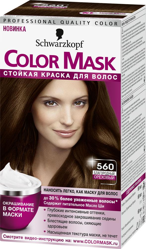 Color Mask краска для волос оттенок 560 Благородный ореховый, 145 мл9342622Color Mask - первая краска для волос в формате маски! Color Mask обладает уникальной текстурой маски. Именно новый уникальный формат позволяет достичь глубокого сияющего цвета и ослепительного блеска на много недель. При этом краска полностью закрашивает седину! Благодаря потрясающей кремовой текстуре, краска легко наносится руками. Вы ощутите новое измерение в окрашивании, созданное для быстрого и равномерного самостоятельного нанесения.