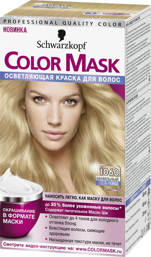 Color Mask краска для волос оттенок 1060 Ванильный блонд, 145 мл9342685Color Mask - первая краска для волос в формате маски! Color Mask обладает уникальной текстурой маски. Именно новый уникальный формат позволяет достичь глубокого сияющего цвета и ослепительного блеска на много недель. При этом краска полностью закрашивает седину! Благодаря потрясающей кремовой текстуре, краска легко наносится руками. Вы ощутите новое измерение в окрашивании, созданное для быстрого и равномерного самостоятельного нанесения.