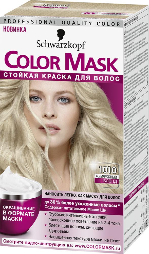 Color Mask краска для волос оттенок 1010 Жемчужный блонд, 145 мл9342675Color Mask - первая краска для волос в формате маски! Color Mask обладает уникальной текстурой маски. Именно новый уникальный формат позволяет достичь глубокого сияющего цвета и ослепительного блеска на много недель. При этом краска полностью закрашивает седину! Благодаря потрясающей кремовой текстуре, краска легко наносится руками. Вы ощутите новое измерение в окрашивании, созданное для быстрого и равномерного самостоятельного нанесения.